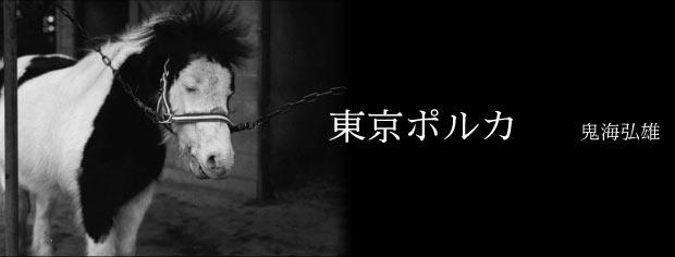 東京ポルカ 鬼海弘雄