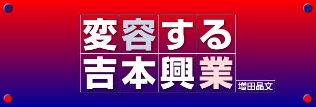 変容する吉本興業 増田晶文